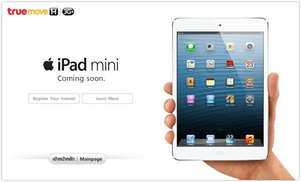 เปิดให้ลงทะเบียน แสดงความสนใจ iPad mini และ iPad 4 แล้ว