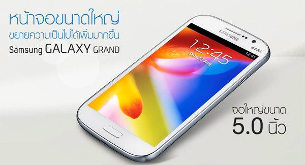มาแน่!! Galaxy Grand Duos หน้าจอใหญ่ ใส่ได้ 2 ซิม