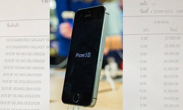ค่ายใหญ่ทำเอกสารราคา iPhone5S, 5C หลุด