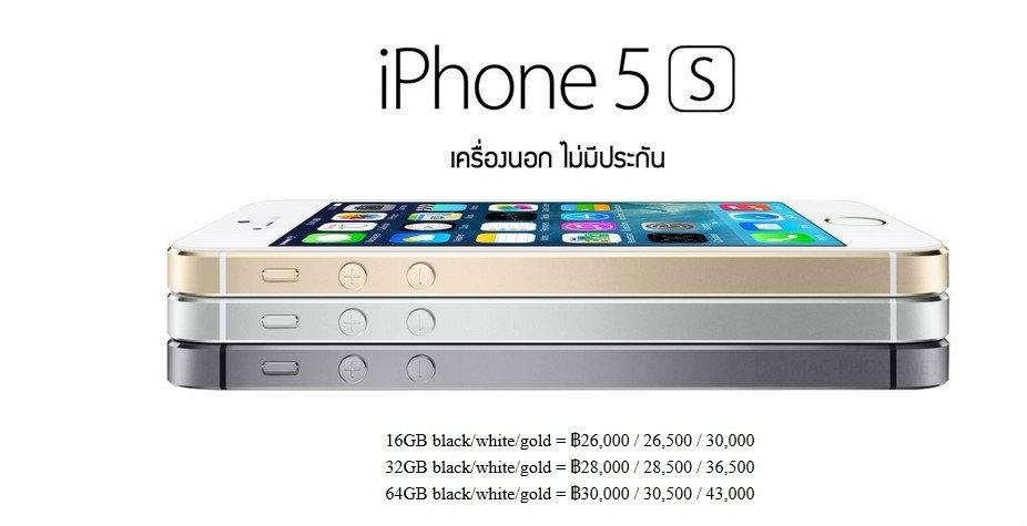 อัพเดตราคา iPhone 5s, iPhone 5c จาก MBK