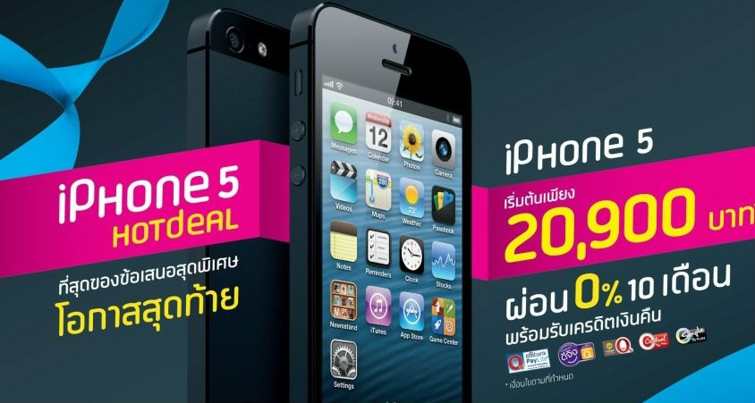 Dtac หั่นราคา iPhone 5 ลงทุกรุ่นแล้ววันนี้!! เริ่มต้น 20,900 บาทผ่อน 0% นาน 10 เดือน