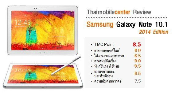 รีวิว (Review) Samsung Galaxy Note 10.1 (2014 Edition)