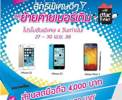dtac จัดโปรย้ายค่ายเบอร์เดิมลดราคา iPhone 5s,5c และ Galaxy Note 3 ลงทันที 4,000 บาท