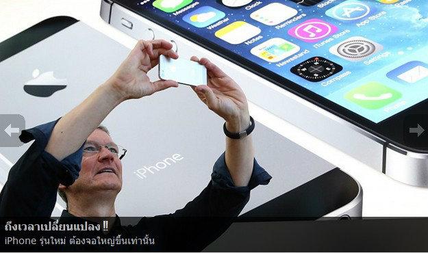 ถึงเวลาเปลี่ยนแปลง!! Phone รุ่นใหม่ ต้องจอใหญ่ขึ้นเท่านั้น