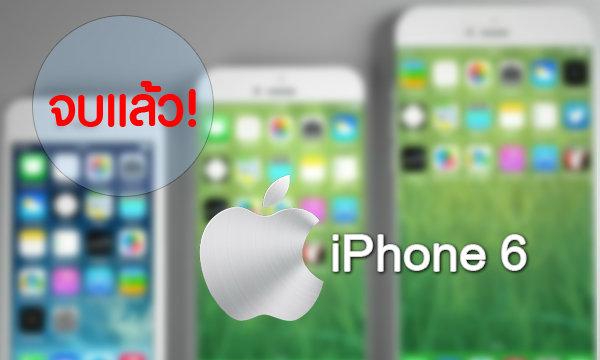เรื่องไอโฟน 6 จบแล้ว!