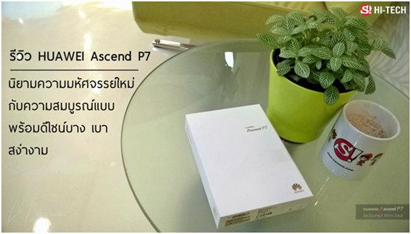 รีวิว HUAWEI Ascend P7 : นิยามความมหัศจรรย์ใหม่กับความสมบูรณ์แบบ