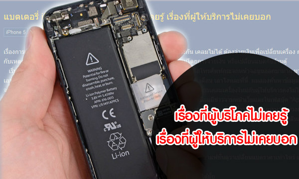 แบตเตอรี่ iPhone 5 เรื่องที่ผู้บริโภคไม่เคยรู้ เรื่องที่ผู้ให้บริการไม่เคยบอก