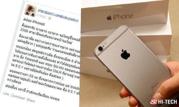 ยั่วกันเบาๆ สปอยล์ iPhone 6 เวอร์ชั่นใหม่ล่สุด