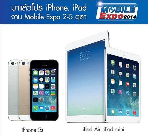 รวมโปรโมชั่น iPhone, iPad ในงาน TME2014