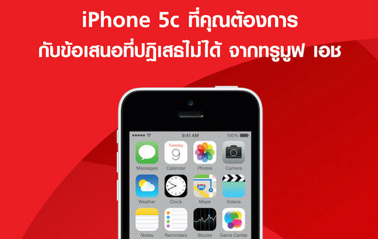 โปรโมชั่น iPhone 5c ราคาแค่ 2,990 บาท