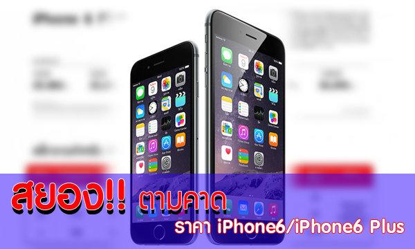 ราคา iPhone6 และ iPhone6 Plus มาแล้ว(ตามนี้เลย)