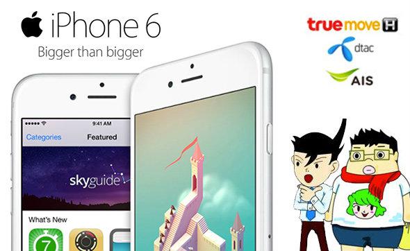 [บทความ] เลือกซื้อ iPhone 6 และ iphone 6 plus ที่ไหนดี ?
