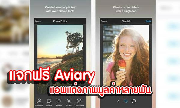 ด่วน!! แอพแต่งภาพ Photo Editor Aviary แจก in-app ฟรีมูลค่าถึง $200