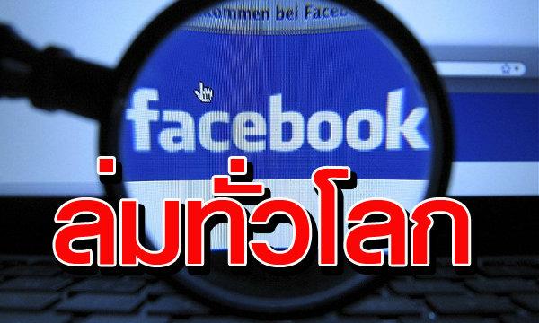 Facebook และ Instagram  ล่มพร้อมกันทั่วโลกครับ