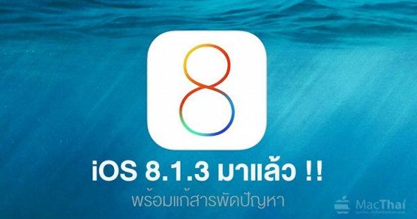 iOS 8.1.3 แก้ปัญหาสารพัด