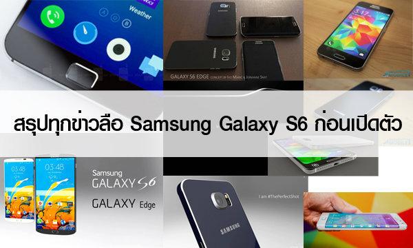 สรุปข่าวลือ Samsung Galaxy S6 ก่อนเปิดตัว 1 มีนาคมนี้
