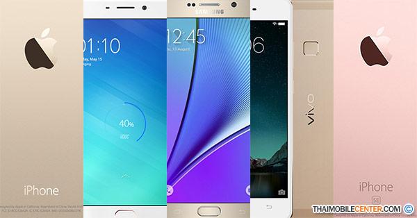 5 สุดยอดสมาร์ทโฟนที่มาแรง และโดนใจผู้ชมมากที่สุดประจำช่วงกลางเดือนเมษายน 2016