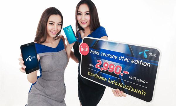 ดีแทคต่อยอด Super Sale เพิ่มรุ่น ASUS Zenfone dtac edition เพียง 2,990 บาท