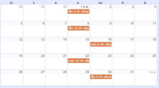ปฏิทินวันพระ 2557 เดือนตุลาคม