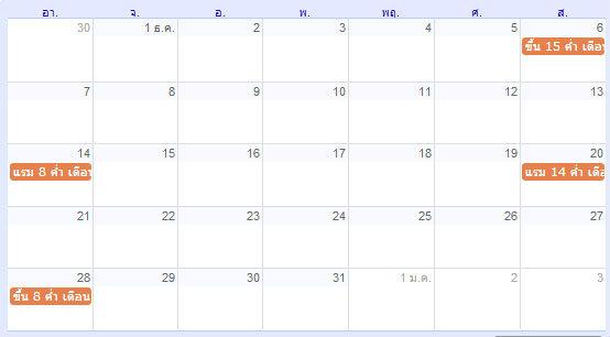 ปฏิทินวันพระ 2557 เดือนธันวาคม