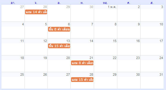 ปฏิทินวันพระ 2557 เดือนพฤษภาคม