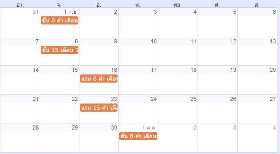 ปฏิทินวันพระ 2557 เดือนกันยายน