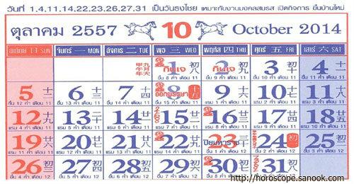 วันธงไชย เดือนตุลาคม ปี 2557