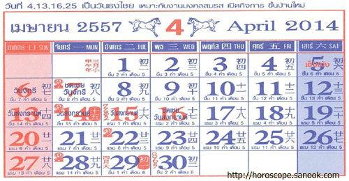วันธงไชย เดือนกุมภาพันธ์ ปี 2557