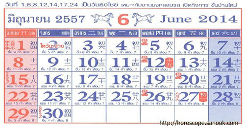 วันธงไชย เดือนมิถุนายน ปี 2557