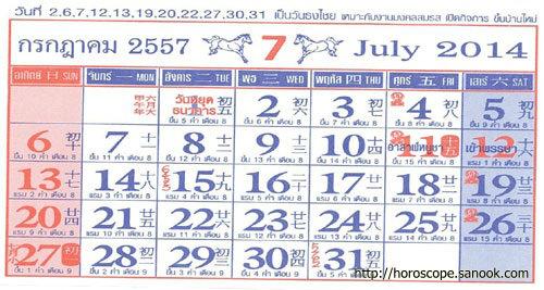 วันธงไชย เดือนกรกฏาคม ปี 2557