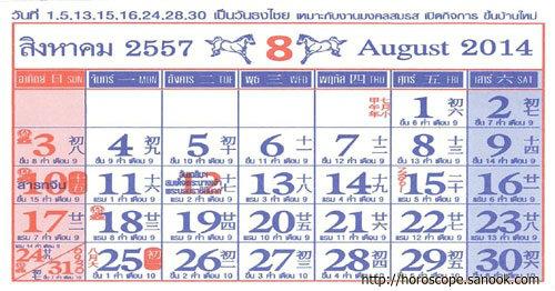 วันธงไชย เดือนสิงหาคม ปี 2557