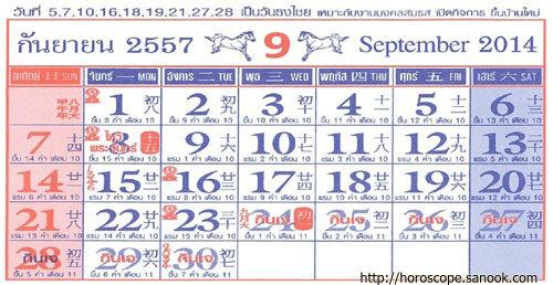 วันธงไชย เดือนกันยายน ปี 2557