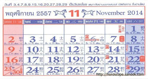 วันธงไชย เดือนพฤศจิกายน ปี 2557