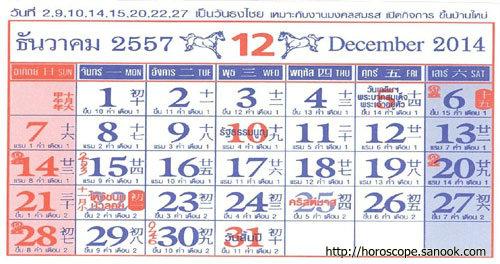 วันธงไชย เดือนธันวาคม ปี 2557