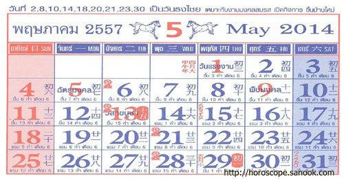 วันธงไชย เดือนพฤษภาคม ปี 2557