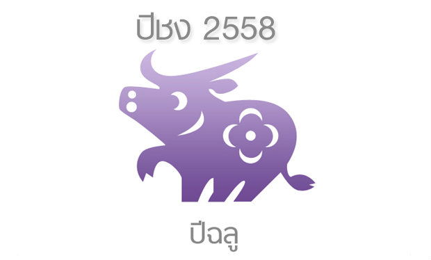ปีชง 2558 ปีมะแม (แพะ) มีปีชงอะไรบ้าง?