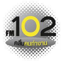 ฟังวิทยุ FM 102 คลื่นคนทำงาน