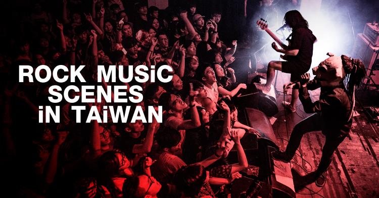 เปิดตำนานวงการเพลงร็อกไต้หวัน กับคลื่นความดังที่ส่งถึงเมืองไทย