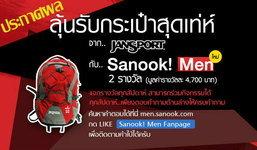 ประกาศผลกิจกรรม Sanook! MEN และ jansport