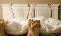 """จริงดิ! """"นอนแก้ผ้า"""" ได้อะไรมากกว่าที่คิด"""