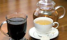 ทำไม?! ดื่มทั้ง′ชา-กาแฟ′พร้อมกัน บางทีก็คึก บางทียังซึมเหมือนเดิม!