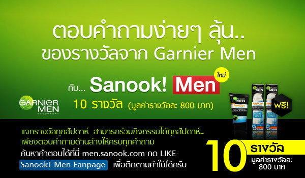 กิจกรรมร่วมสนุกกับ Sanook! MEN และ Garnier Men