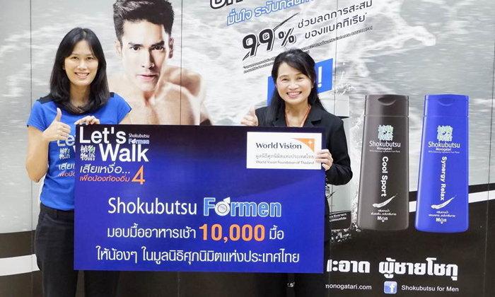 Let's Walk by Shokubutsu for Men เสียเหงื่อเพื่อน้องท้องอิ่ม เมื่อทุกๆก้าวเดินมีค่า