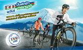 ไปปั่นจักรยานกับ ตูน บอดี้สแลม ที่ญี่ปุ่น! แบบนี้มันต้องสักครั้งในชีวิต