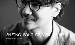 SHIFTING POINT OF VIEW IN LIFE ปีเตอร์-นพชัย ชัยนาม