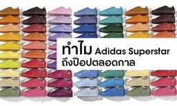 ทำไม Adidas Superstar ถึงป๊อปตลอดกาล