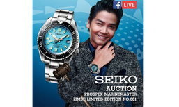 แฟน SEIKO เตรียมพร้อม! SEIKO จัดประมูลนาฬิกา SEIKO ZIMBE คอลเลกชัน 2 ผ่านเฟซบุ๊กไลฟ์แบบเรียลไทม์