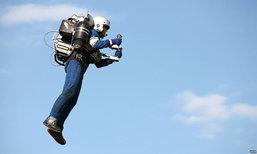 """""""Jetpack"""" อุปกรณ์สะพายหลังแบบใหม่ เพิ่มความหวังให้มนุษย์บินได้"""