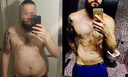 ชายคนนี้สลัดคราบอ้วนออกได้โดยไม่ต้องทนหิว