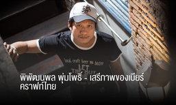 พิพัฒนพล พุ่มโพธิ์ - เสรีภาพของเบียร์คราฟท์ไทย